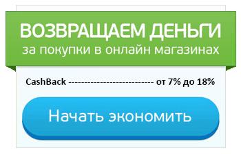 CashBack от 7% до 18%